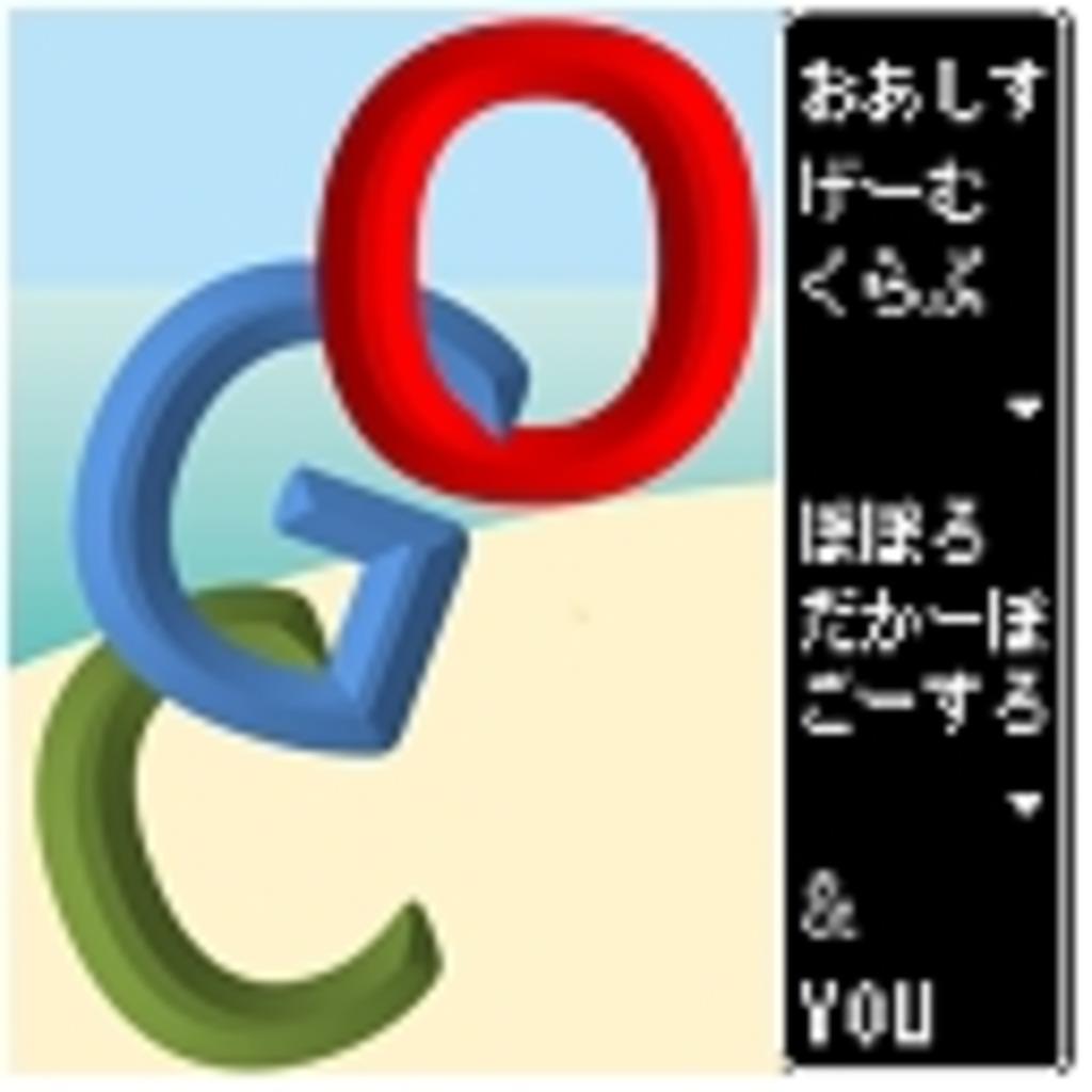 OGC-おあしすげーむくらぶ(仮)