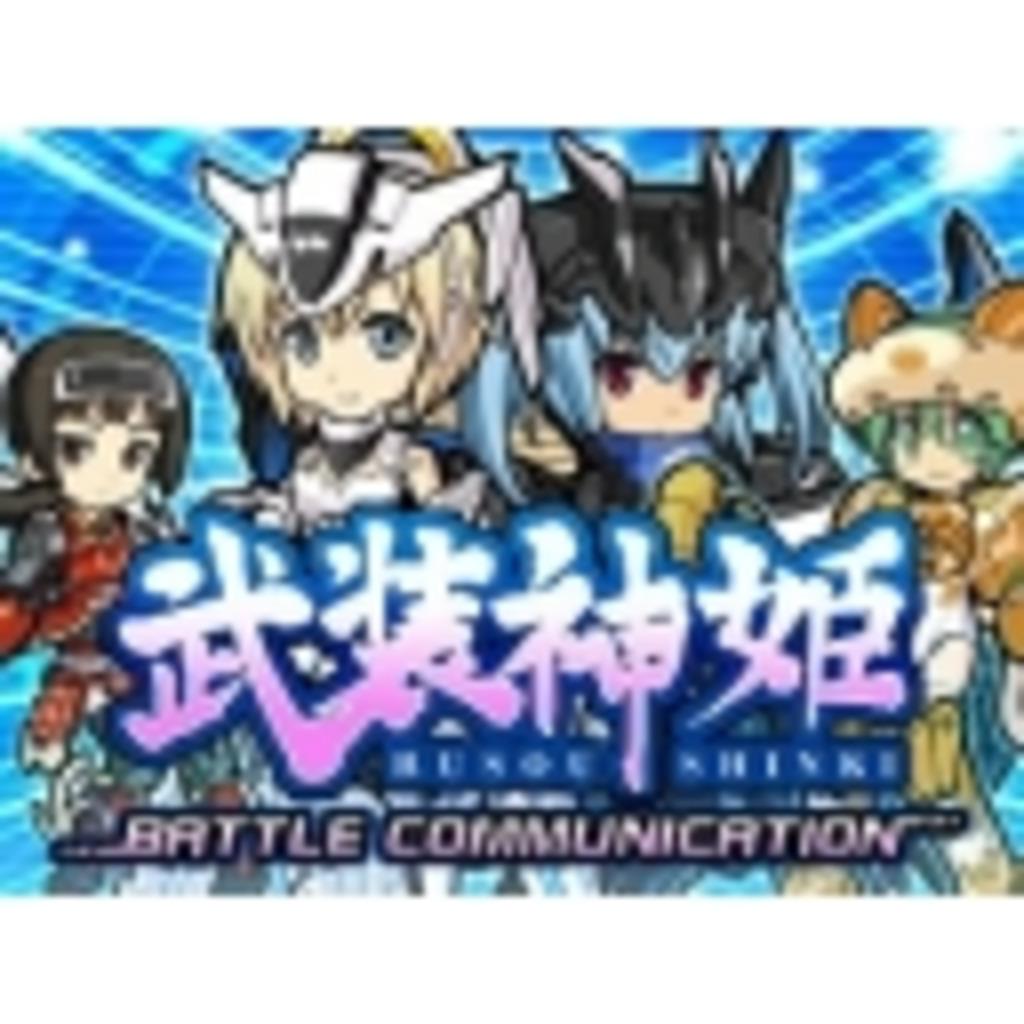 武装神姫推進委員会