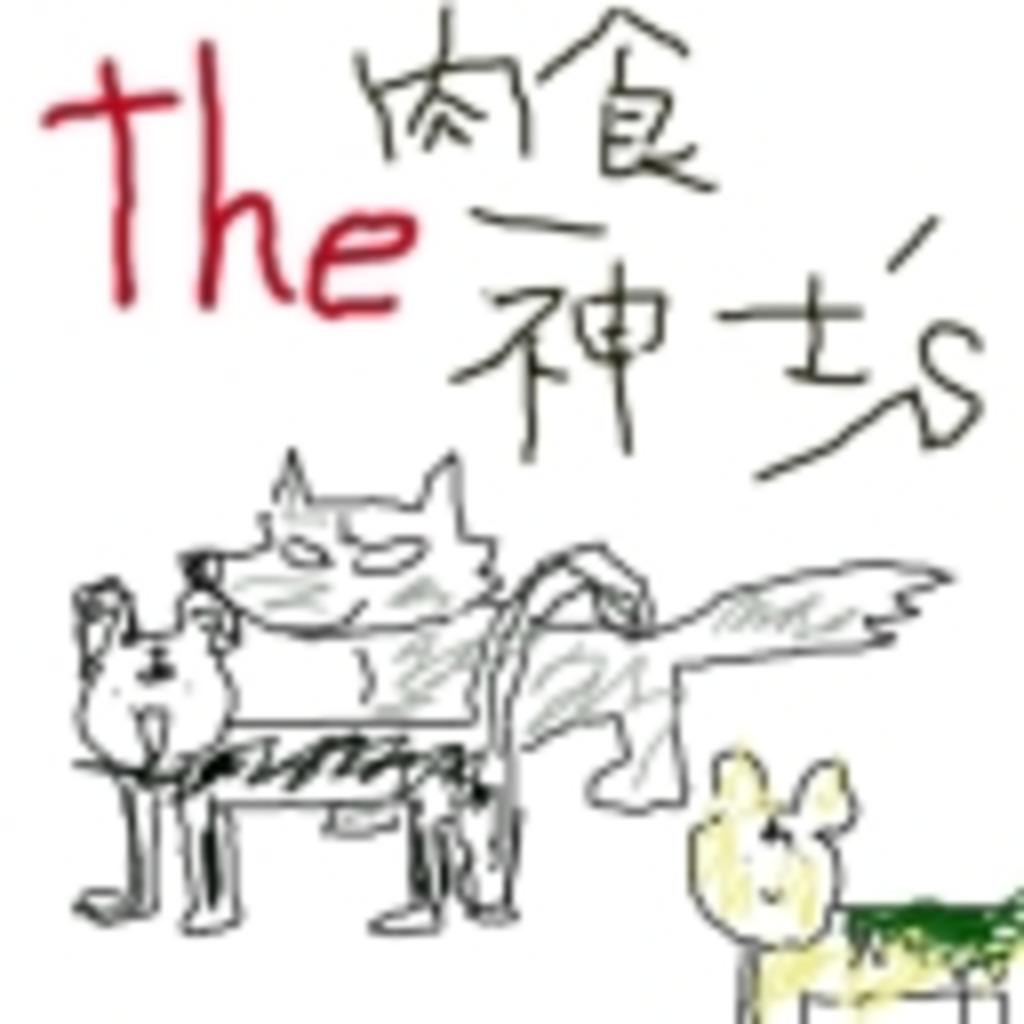 ('◉◞⊖◟◉`)肉食紳士's('◉◞⊖◟◉`)
