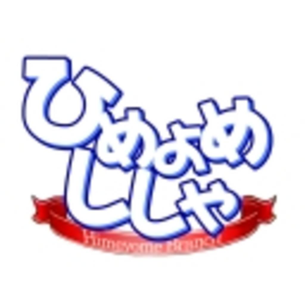 ニコニコ鉄道株式会社姫嫁支社情報局