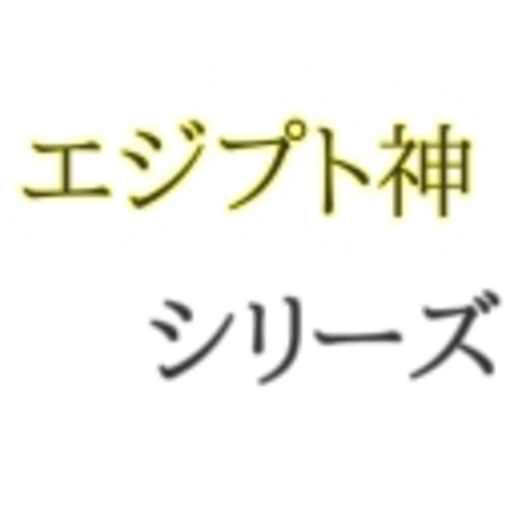 ☆エジプト神シリーズ☆