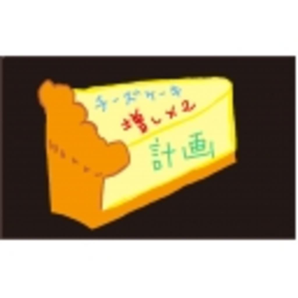 ♡チーズケーキ増シx2計画♡