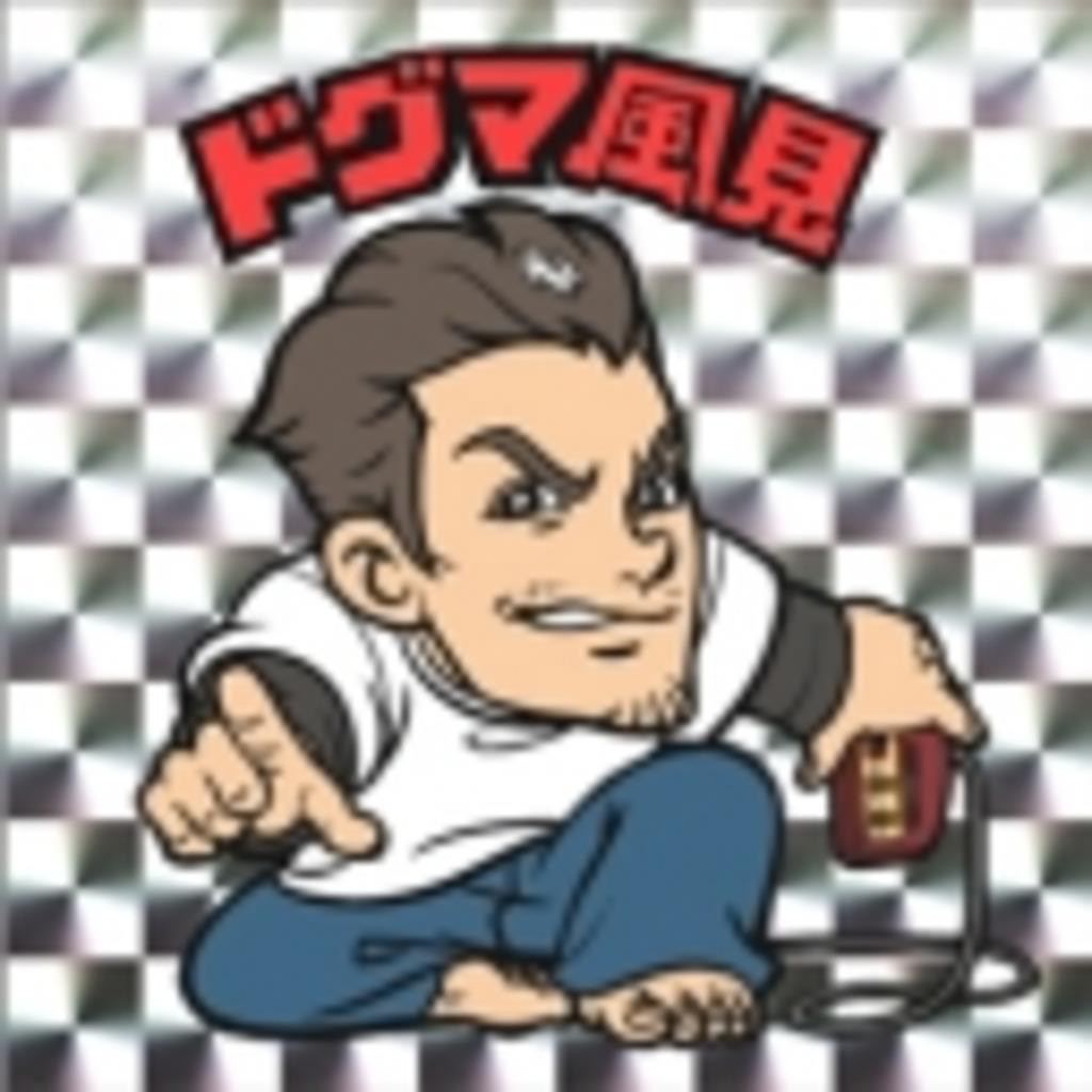 【ゲーム】ドグマ生放送【してくべ】