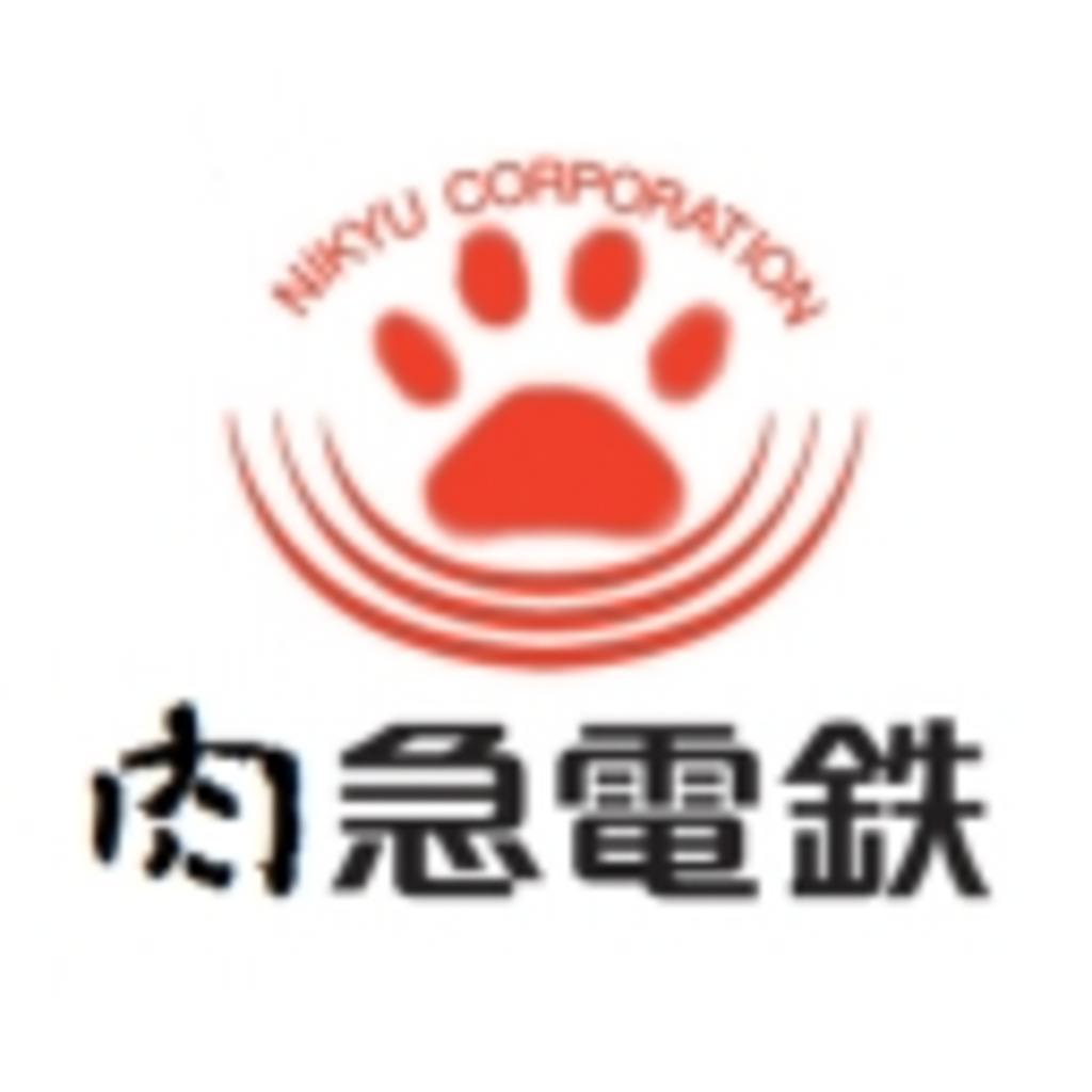 肉球急行電鉄株式会社