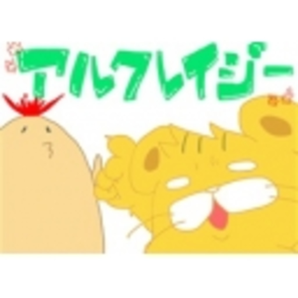 歩く狂人!アルクレイジー( ゚Д゚)人(◉◞౪◟◉ ')