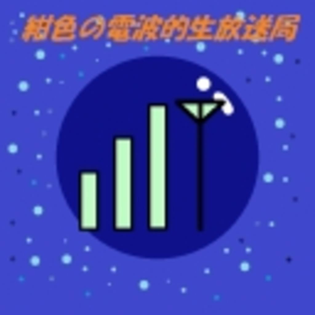 紺色の電波的生放送局