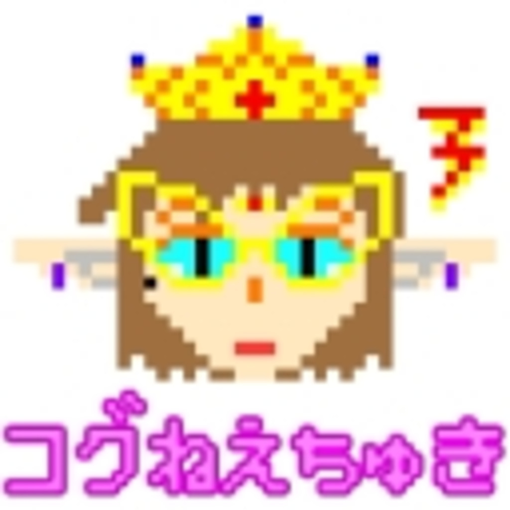 コグ姉ちゅき(機能停止)