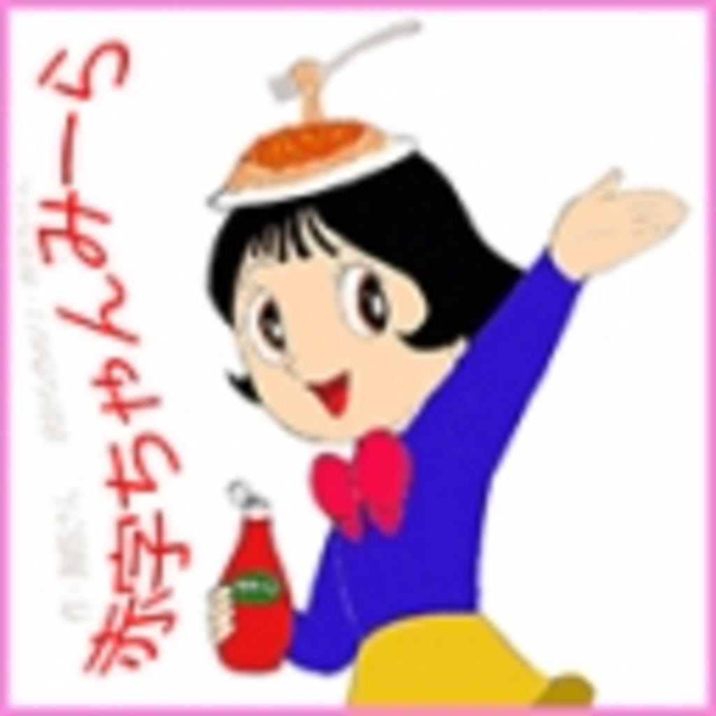 赤字ちゃんみーら G @本店営業部