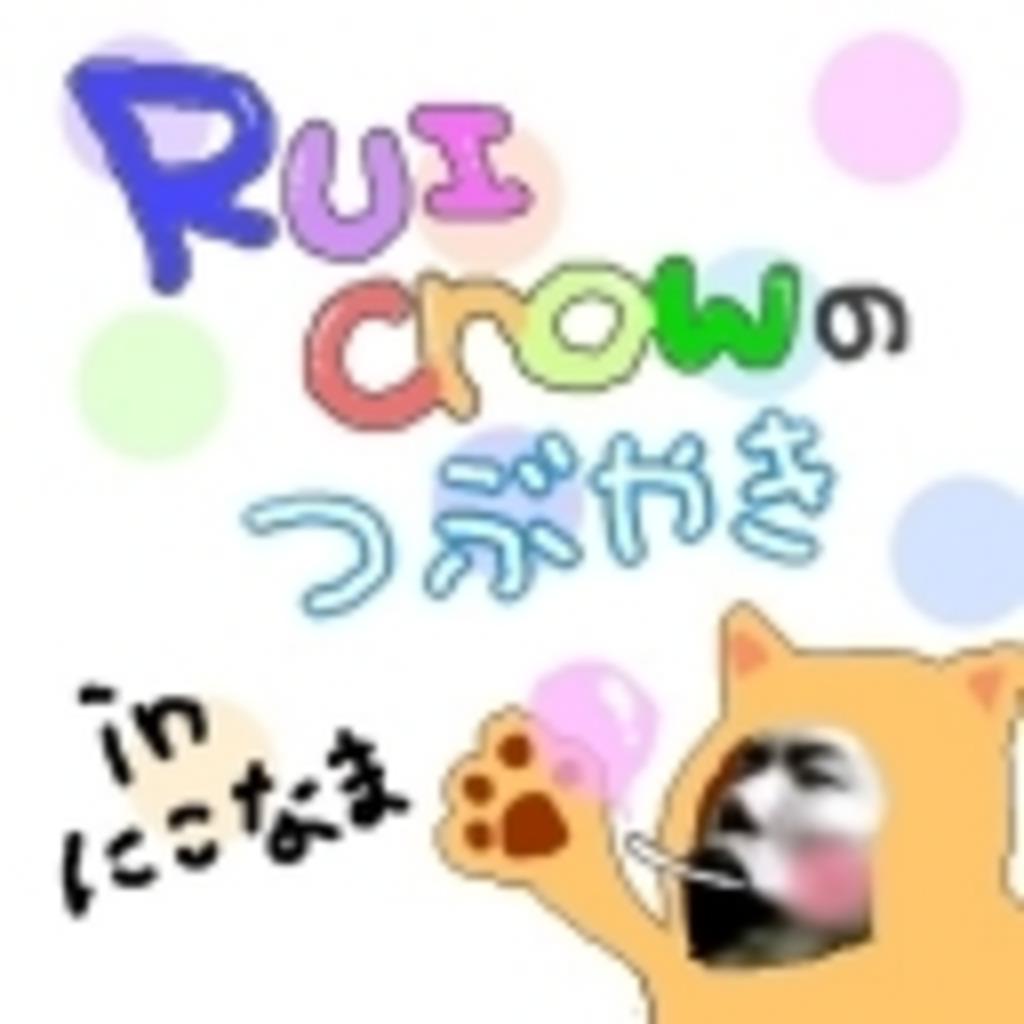 RUIcrowさんのコミュニティ