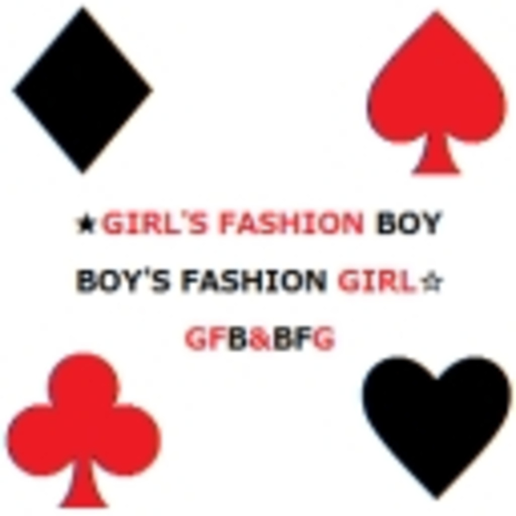 ★GIRL'S FASHION BOY & BOY'S FASHION GIRL☆(GFB&BFG)