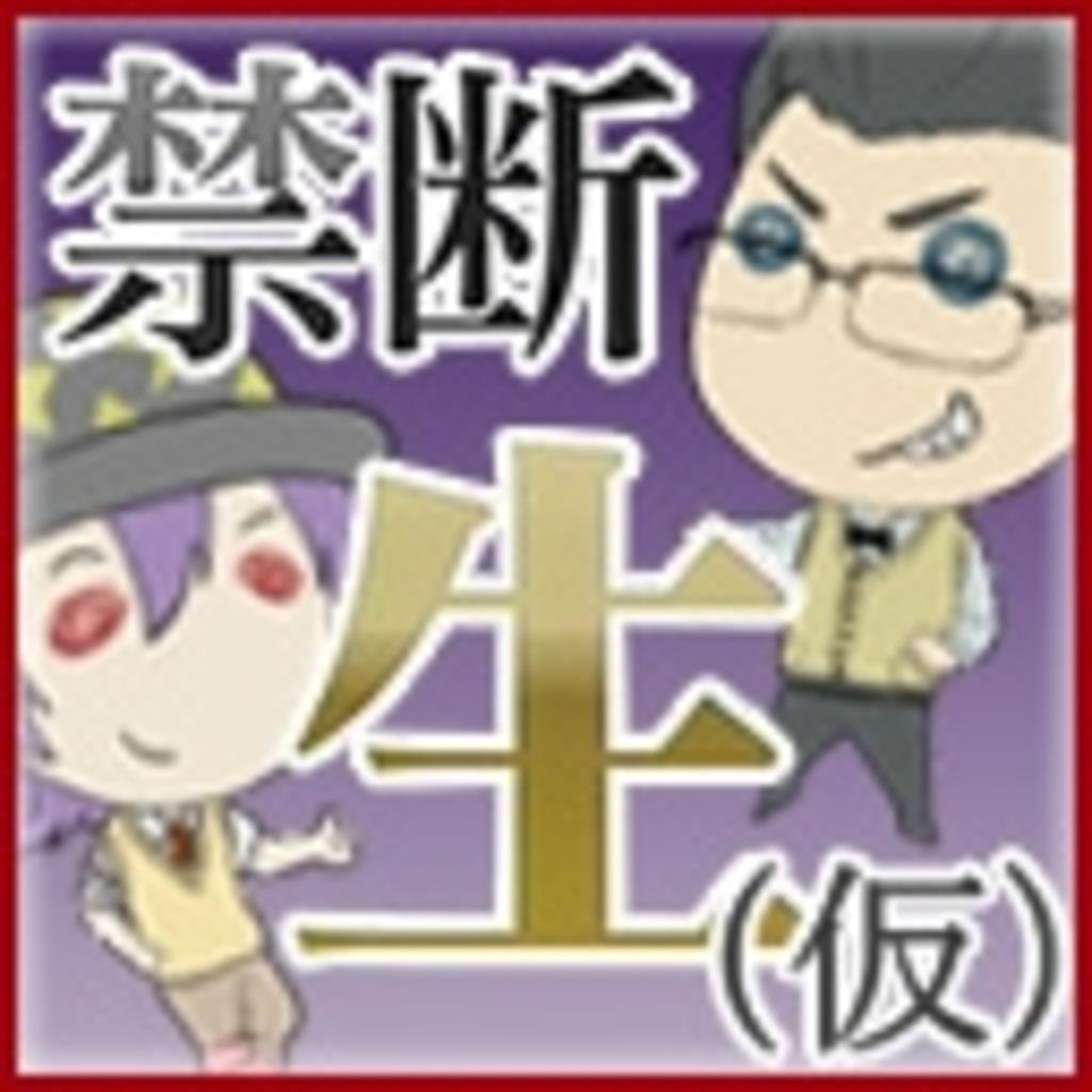 禁断生ラジオ「仮」