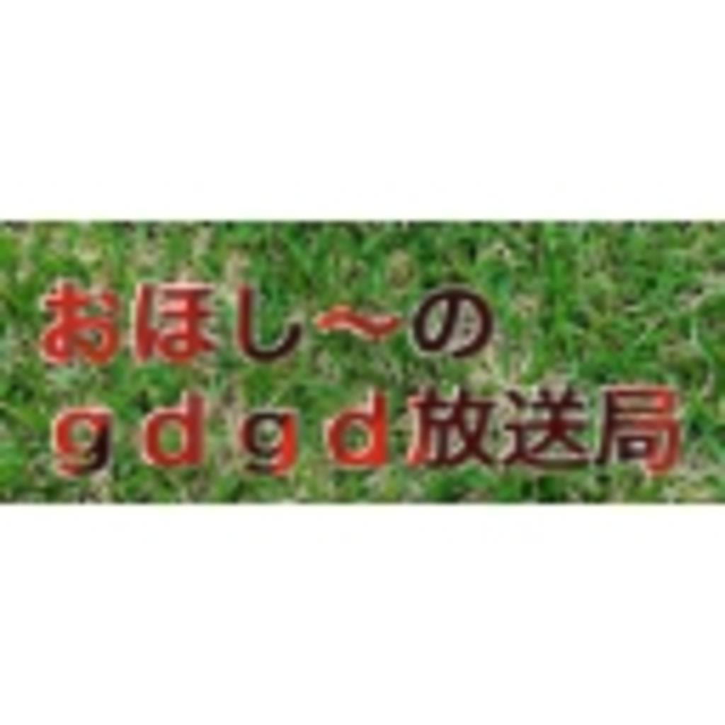 【自動認証】おほしーのgdgd放送局