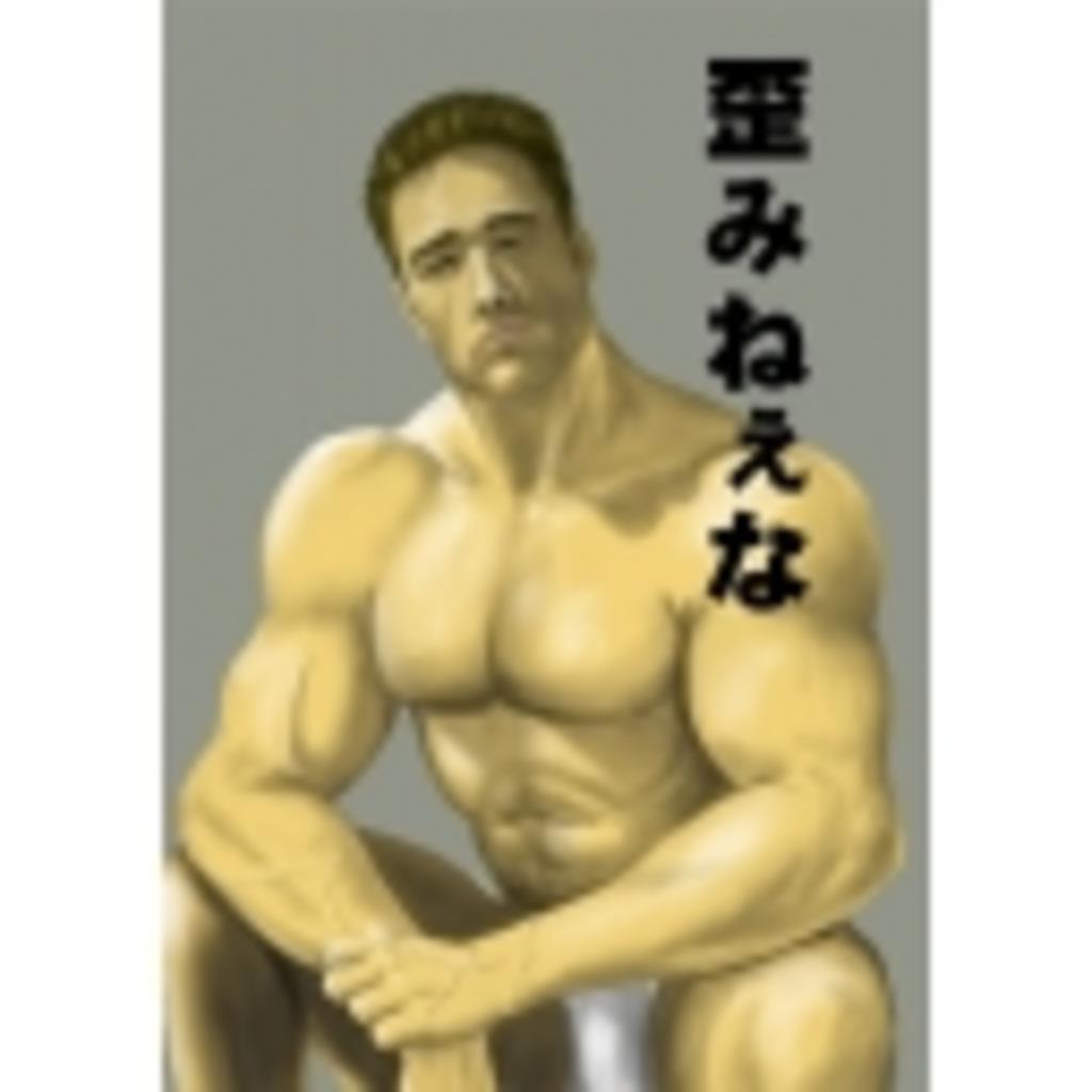 ゲチンの歪みねぇ♂おち●ぽ放送局