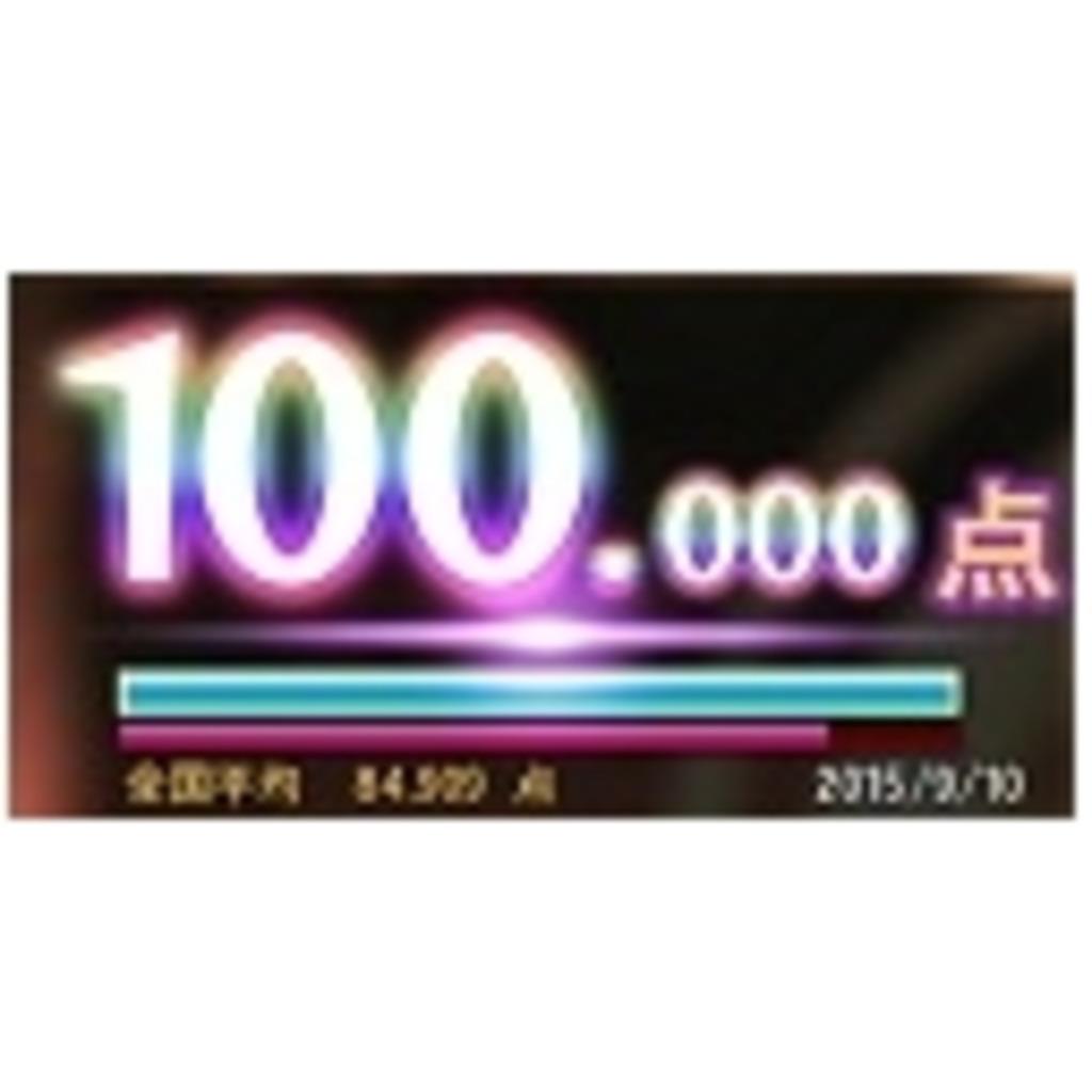 極悪!闇のカラオケ(・_・)【採点歌唱】 100点狙います。