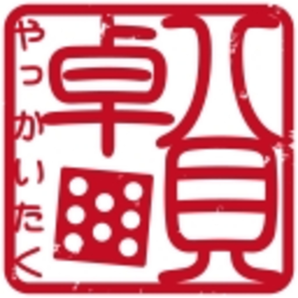 【TRPG】八貝卓【ゲーム】