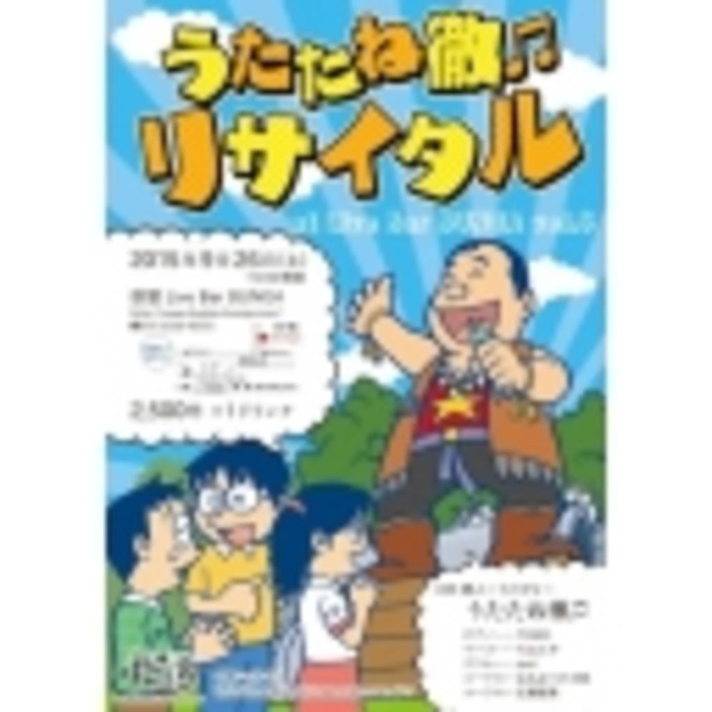 うたたね徹♫の昭和歌謡生放送☆彡