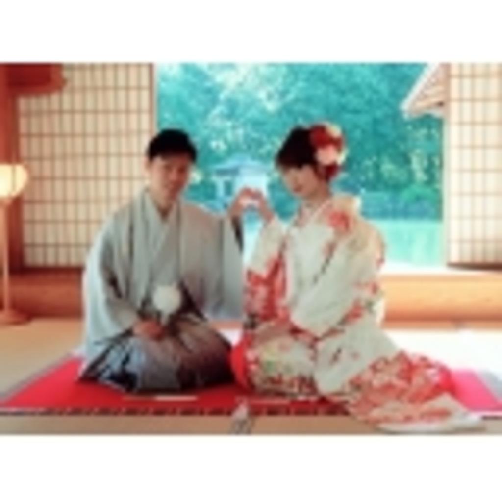 結婚式挙げますよ!!!