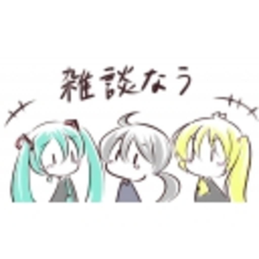 また~り雑談の会(*´ω`)