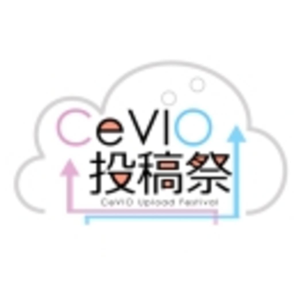 CeVIO投稿祭