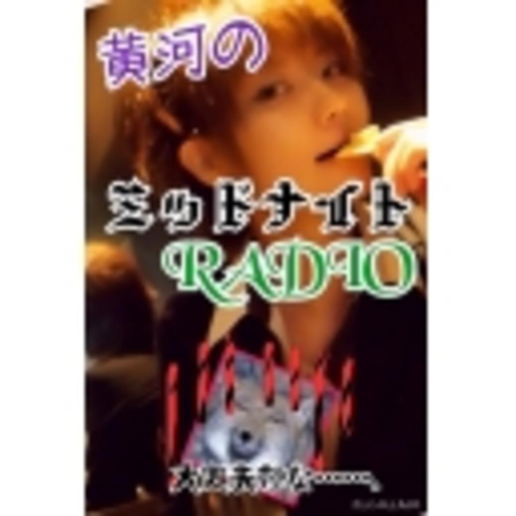 黄河のんのミッドナイトRADIO!!