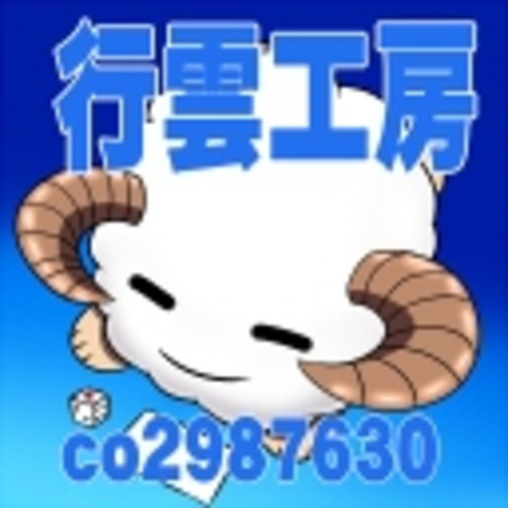 行雲工房(マイステ本国)
