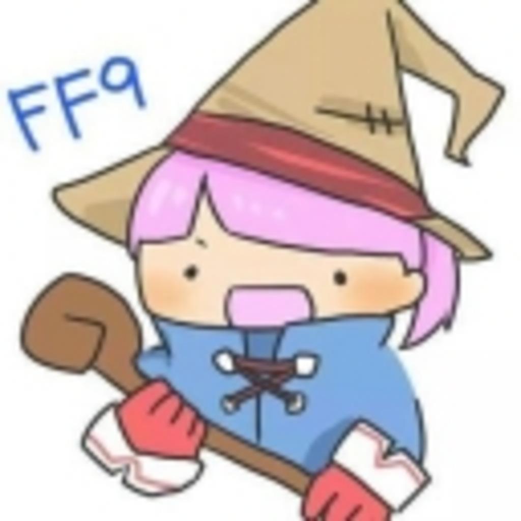 FF9のコミュニティ