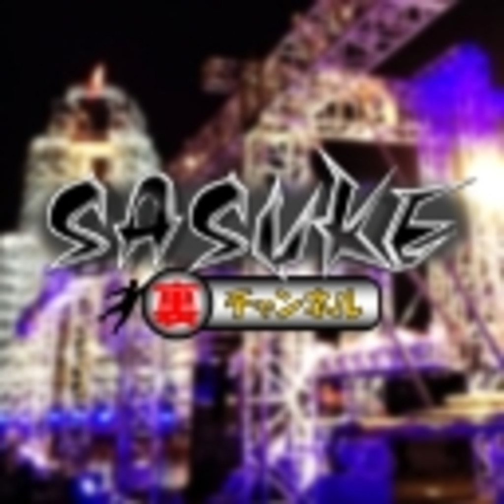 「SASUKE裏チャンネル」