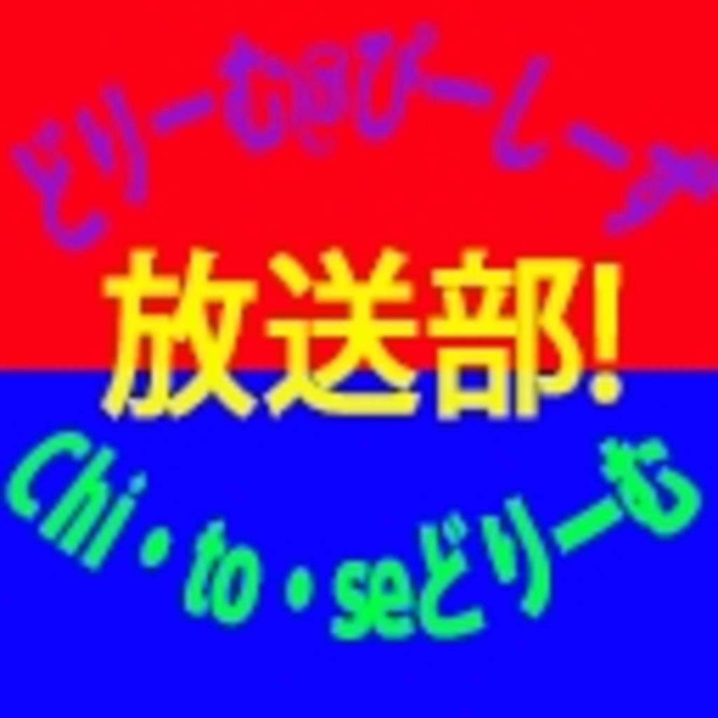 Chi・to・se&どりーむ 放送部
