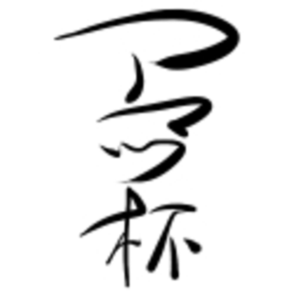 MHP3 アマツ大会本部