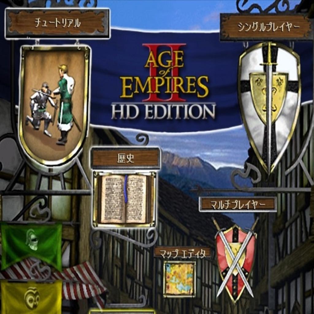 【トラッシュ】Age of Empires II【ボックス】