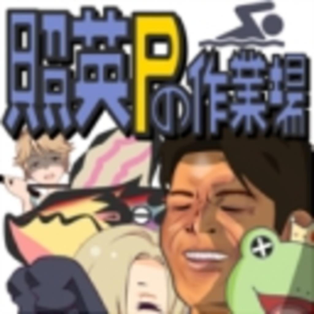 照英Pの作業場(仮)