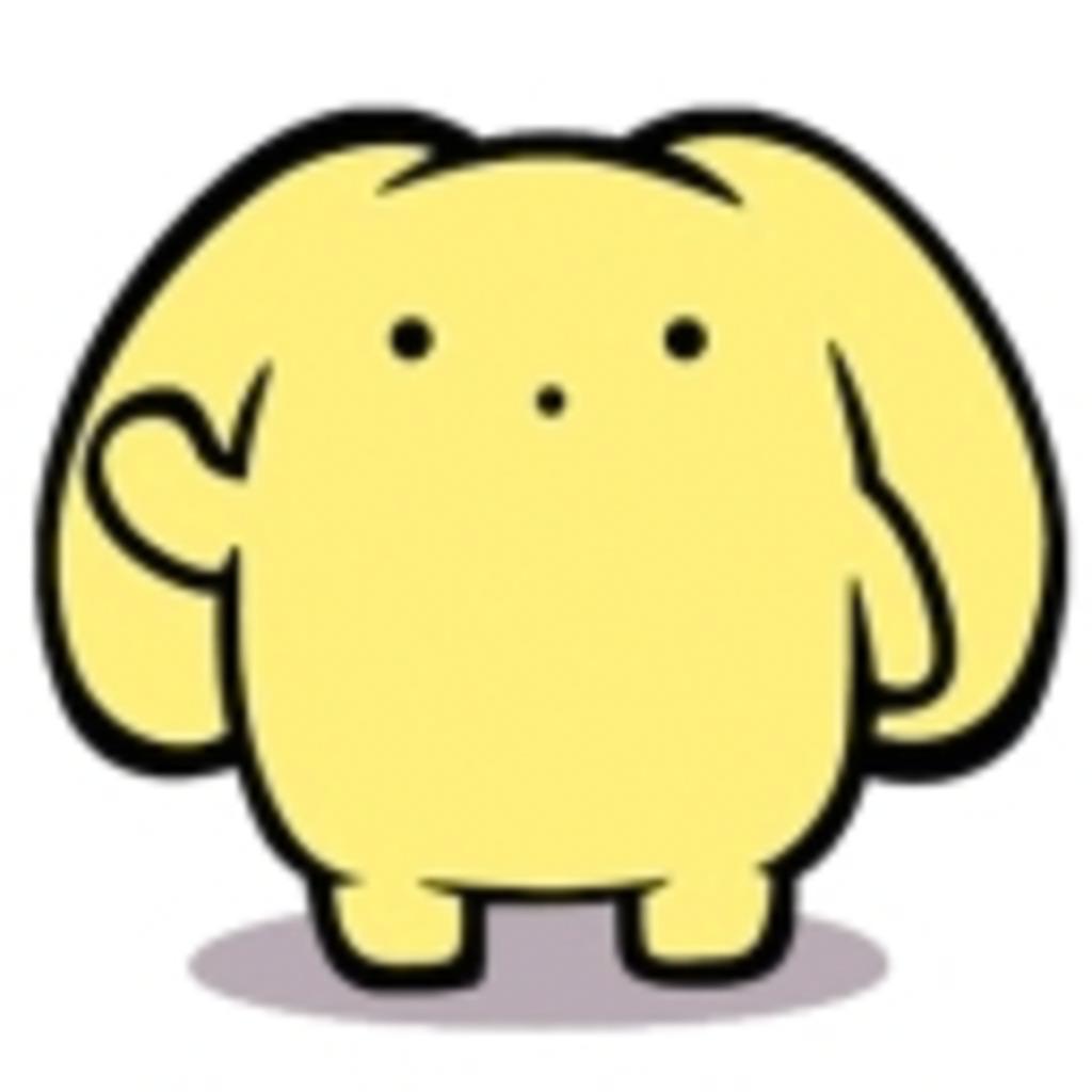 黄色い珍獣の...なんもせんでええがね(σ・∀・)σ