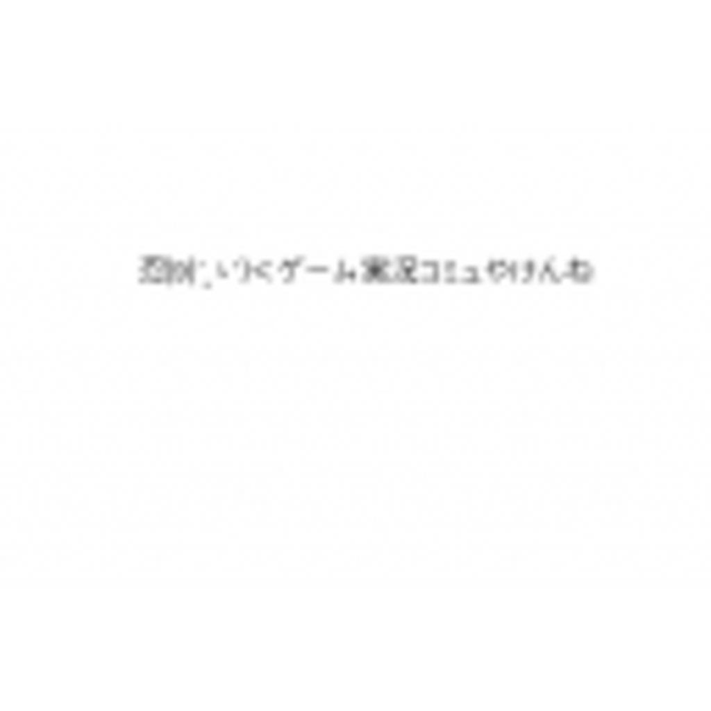 (`・ω・´)主忍のゲーム実況コミュ(´・ω・`)