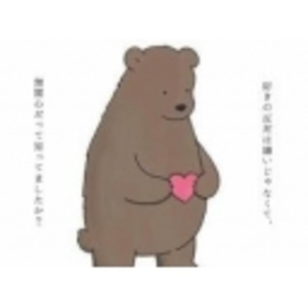 熊の雑談&人生相談