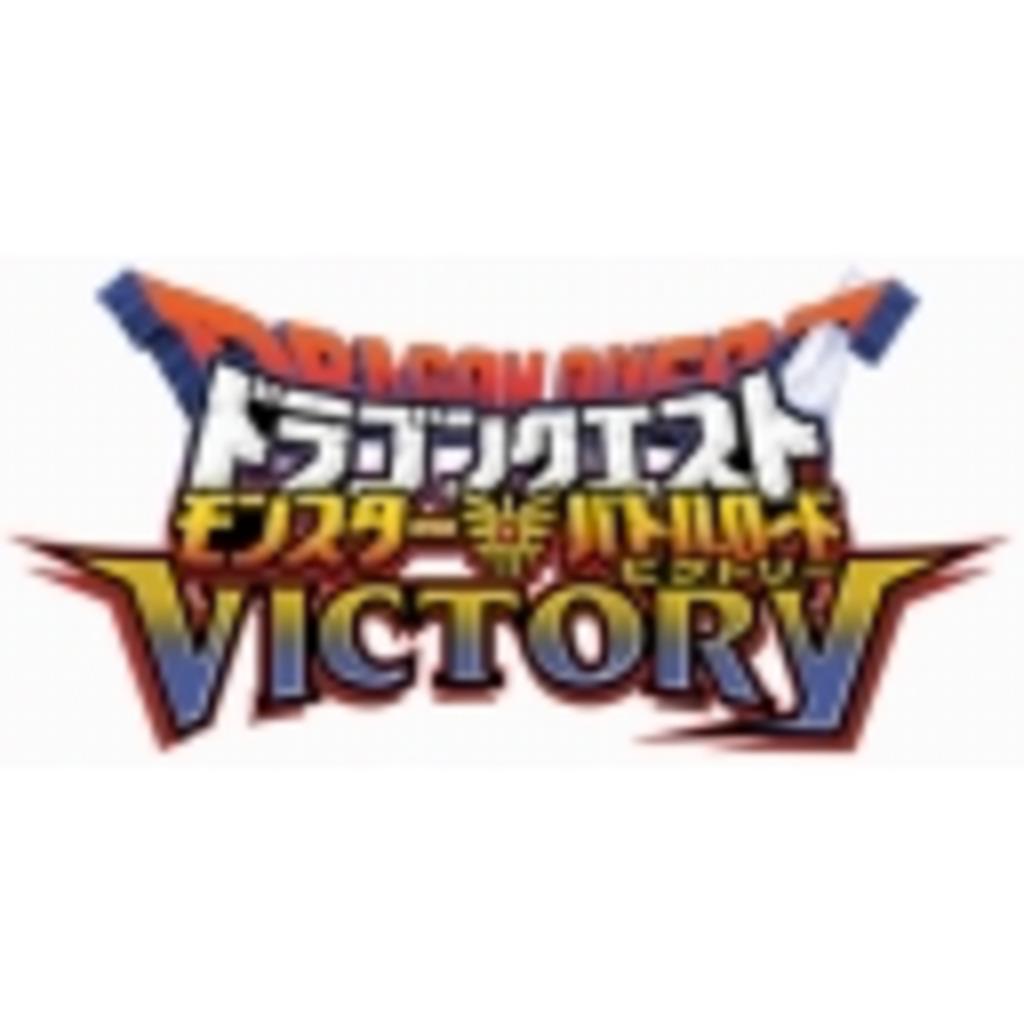 【ドラゴンクエストモンスターバトルロードビクトリー】総合コミュニティ