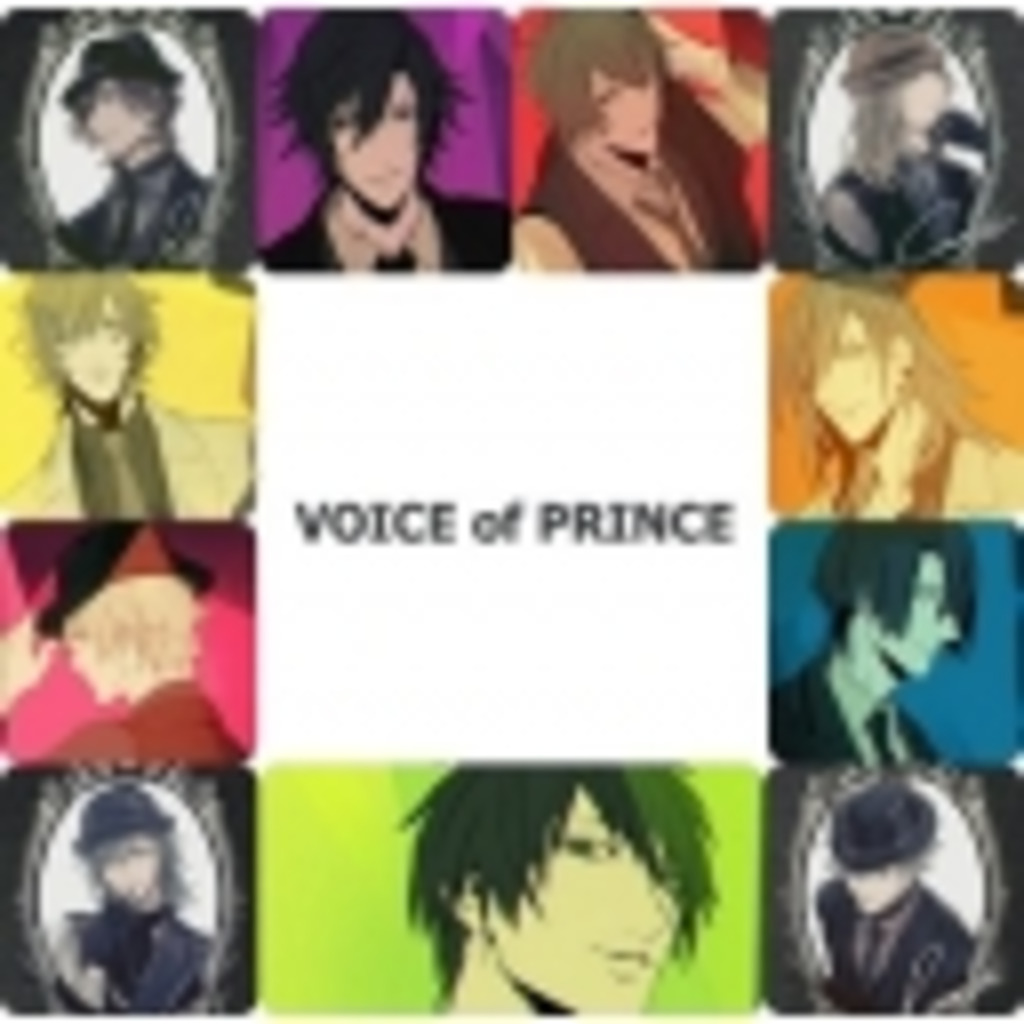 ☆VOICE_OF_PRINCE☆