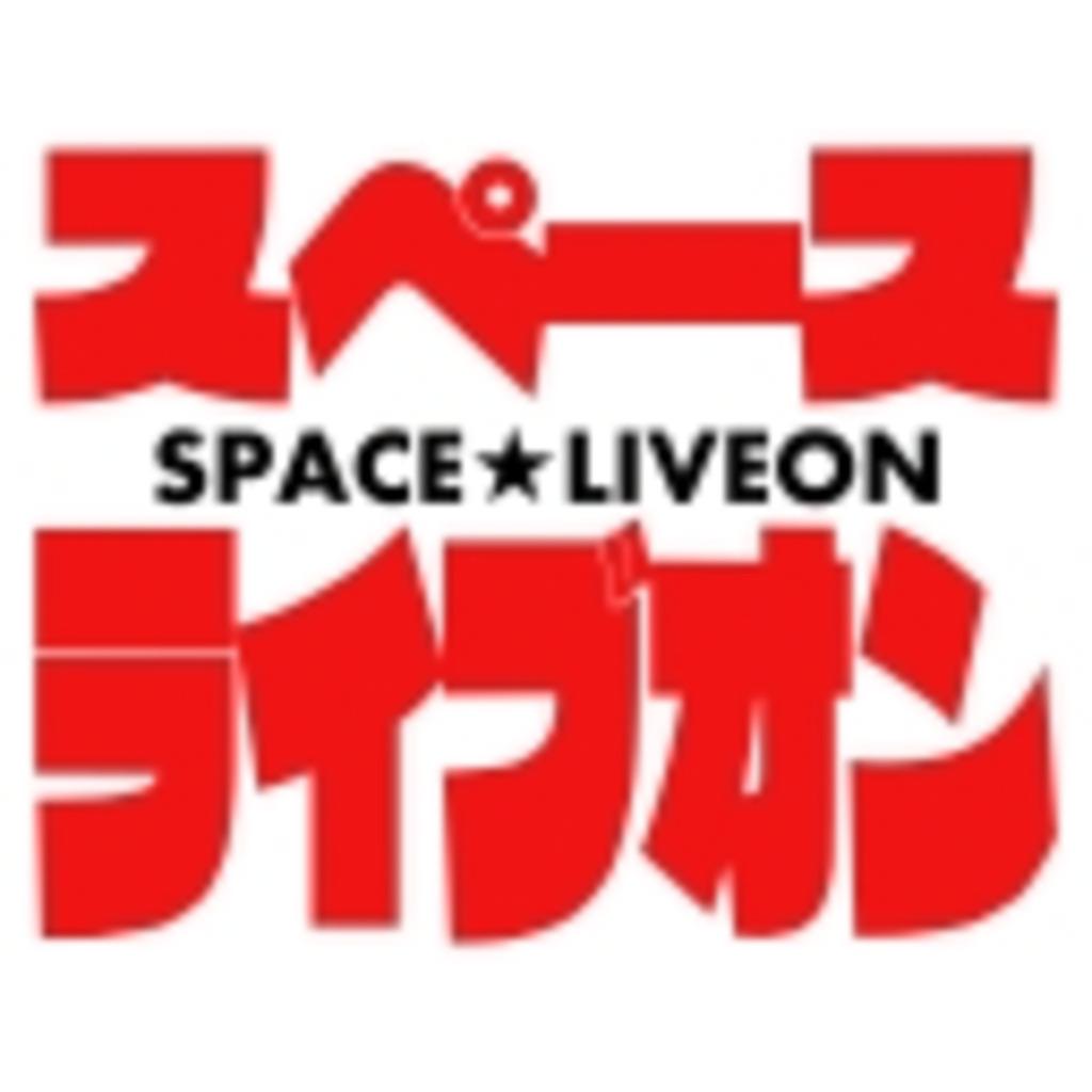 スペース★ライブオン