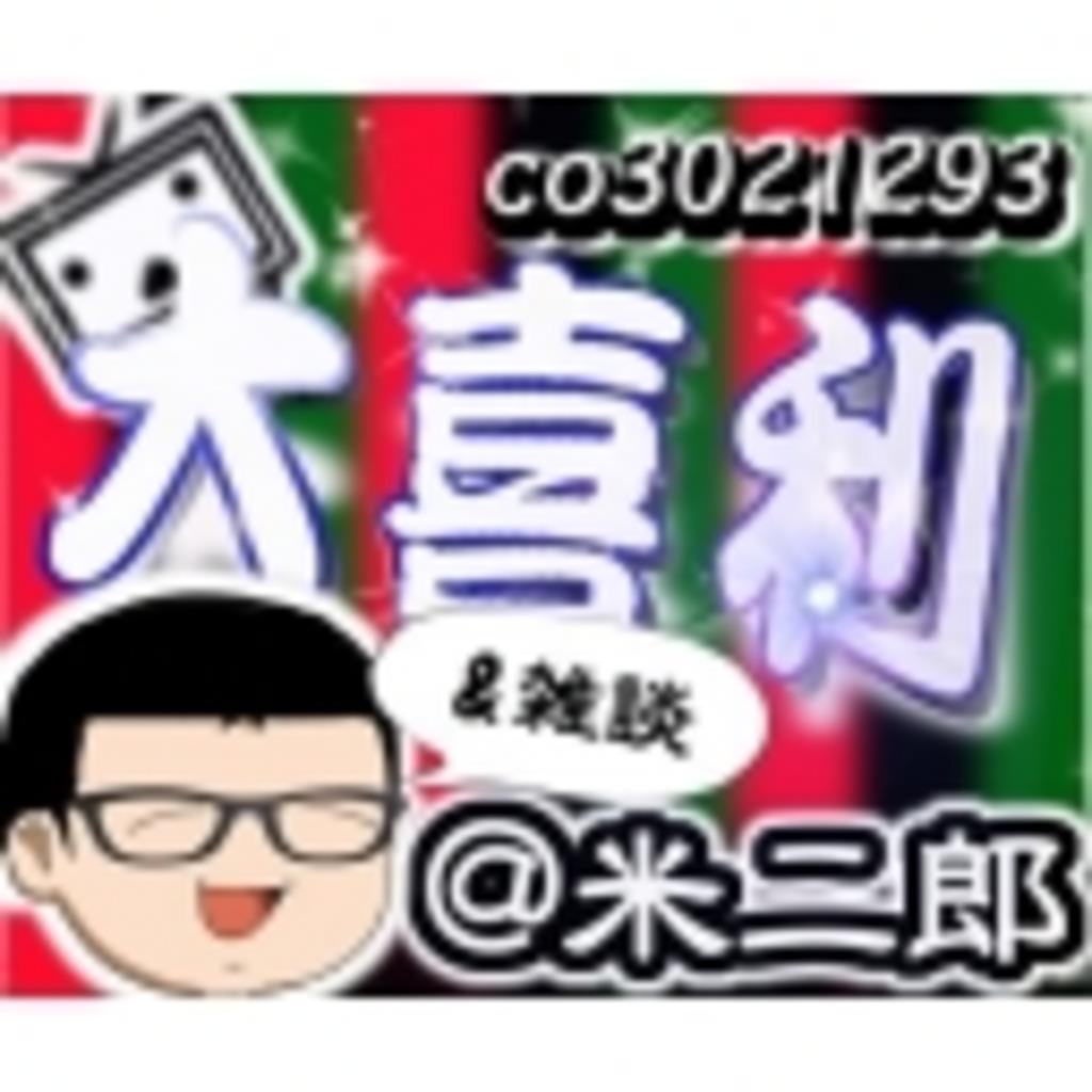 米二郎さんのコミュニティ