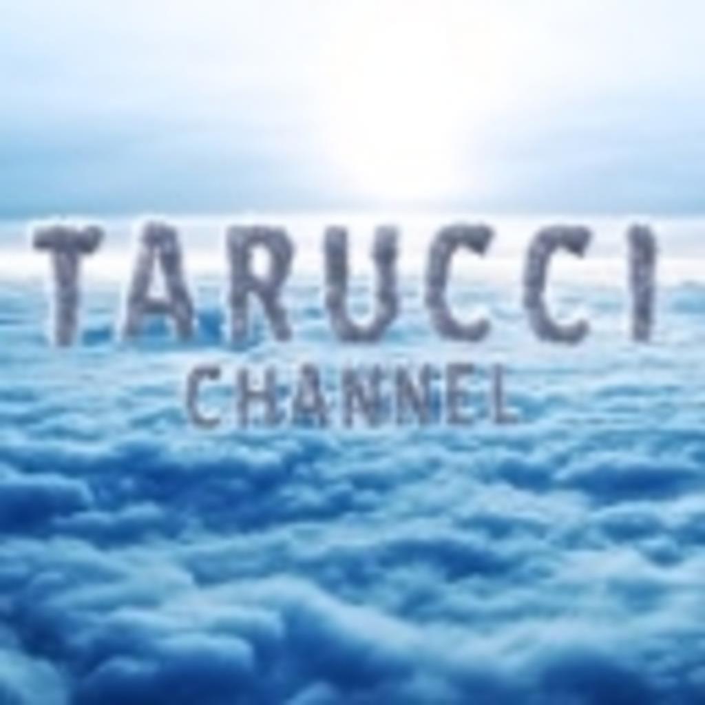 Tarucciの独り言