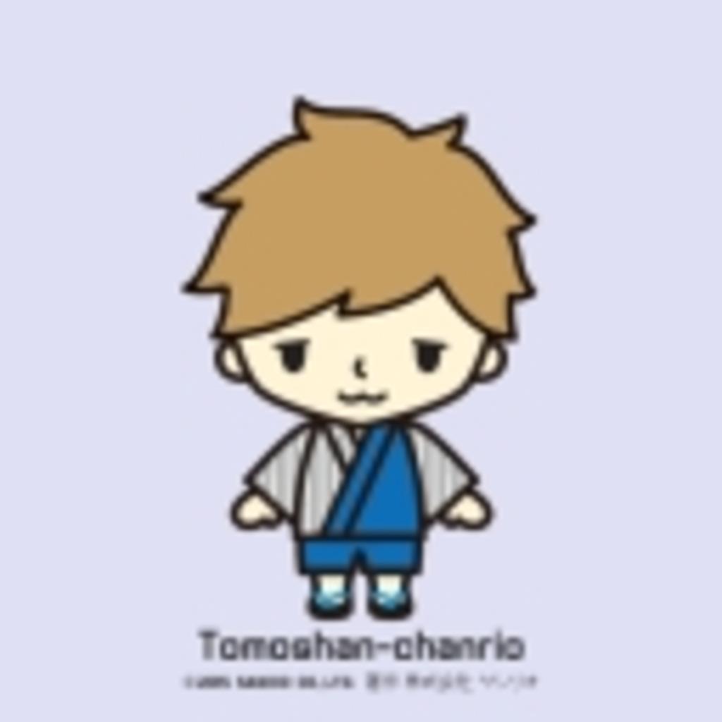 Tomoshanの雑談部屋