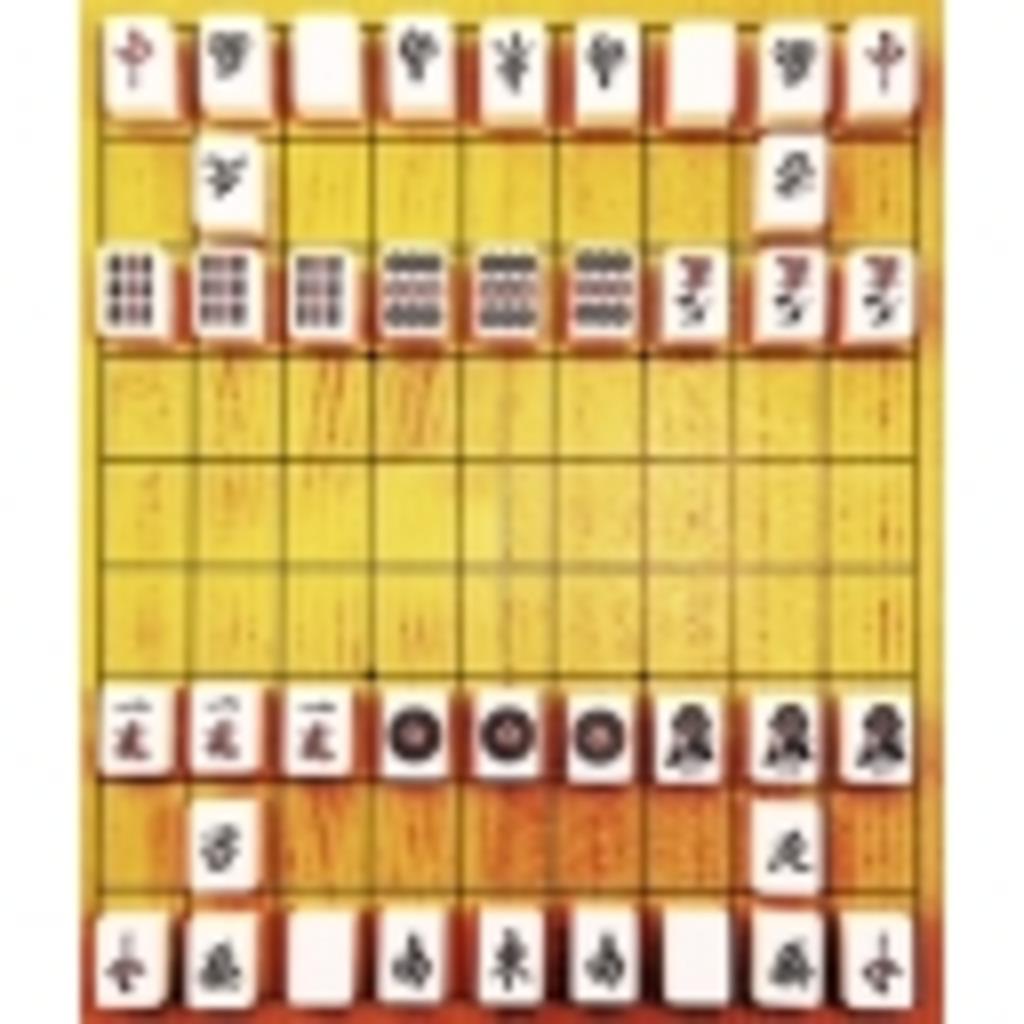 麻雀とか将棋とか