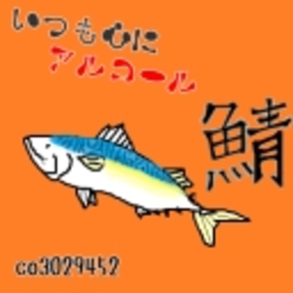 自由な鯖のカオスな水槽