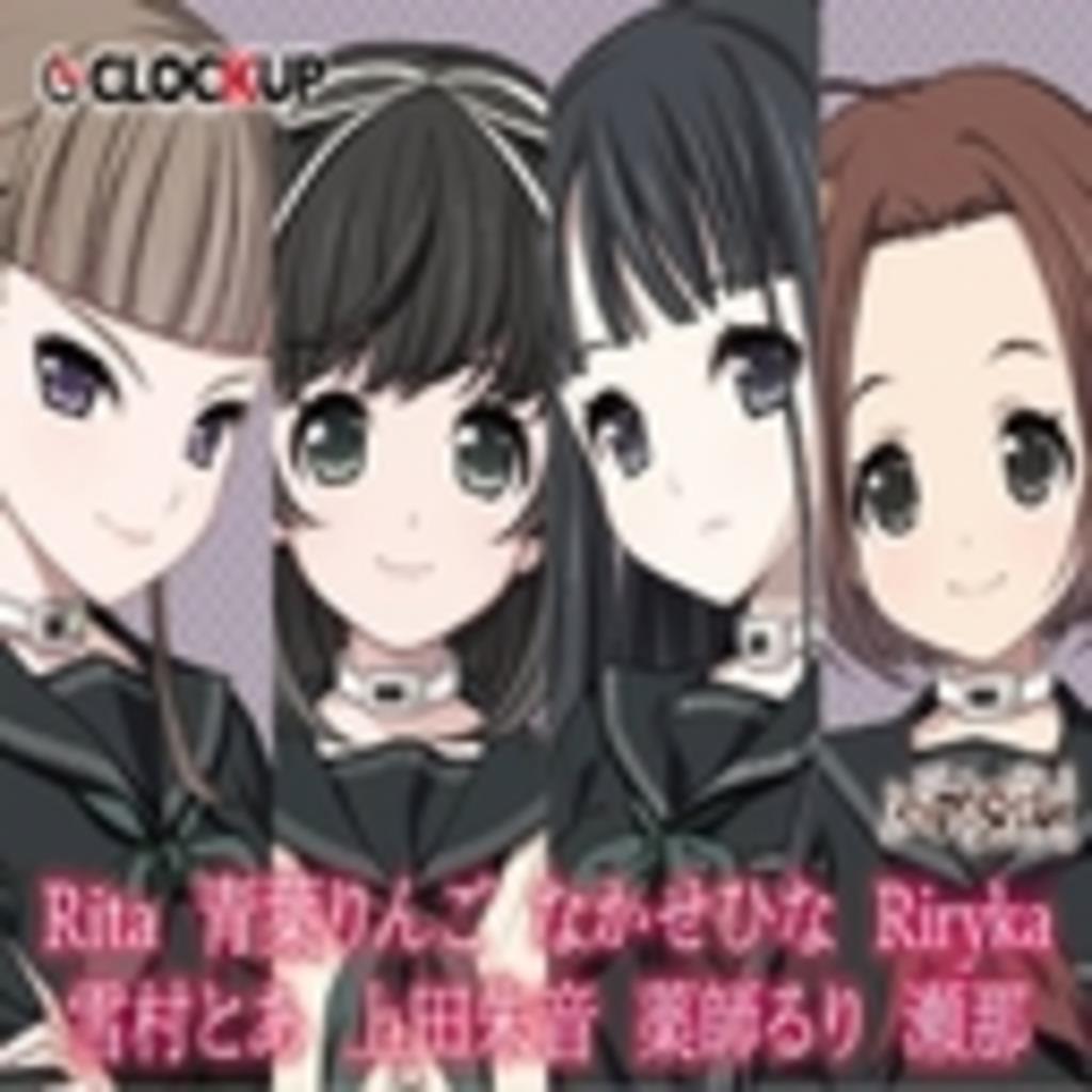 11/22【CLOCK UP】☆主題歌ライブ~歌姫達の楽園~☆
