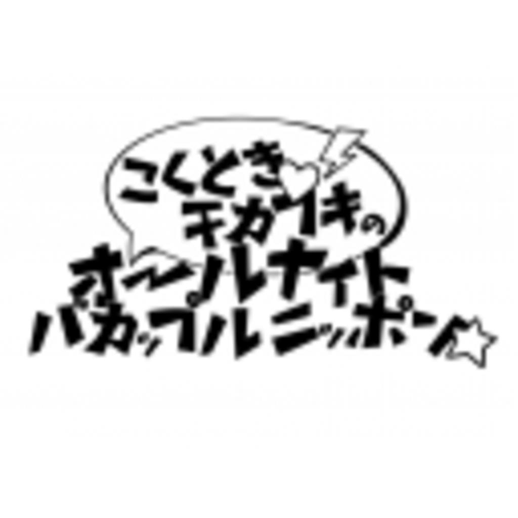 こくとき♡チカフキのオールナイトバカップルニッポン