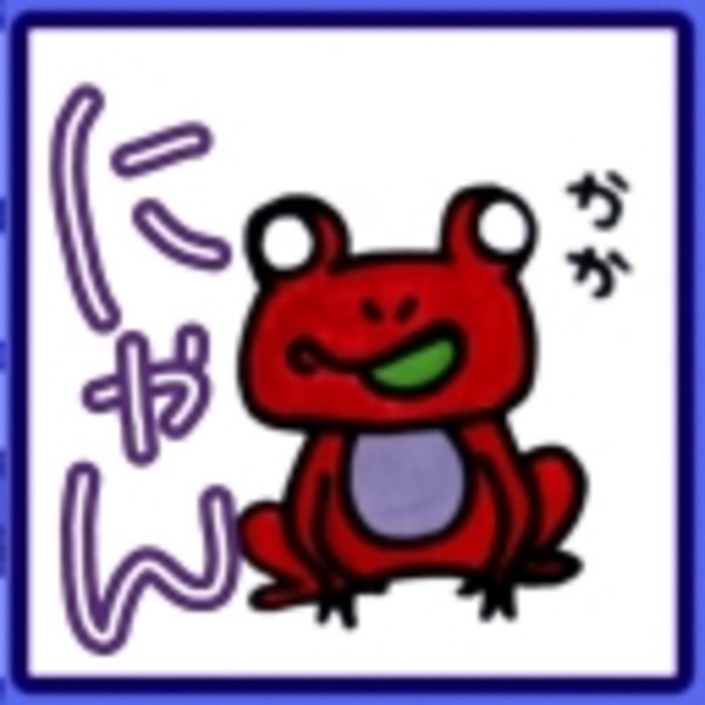 イカれた毒蛙
