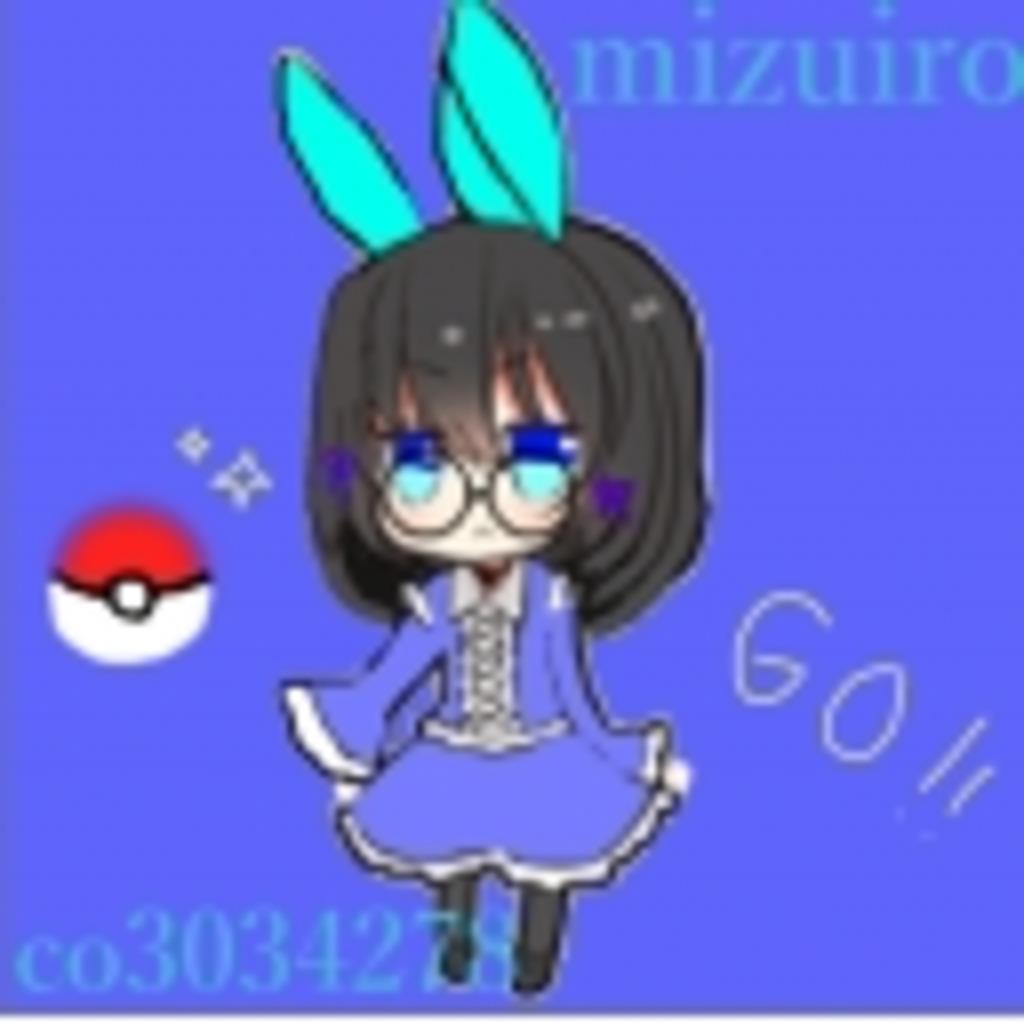 mizuiroのコミュニティ(*^・ω・^*)