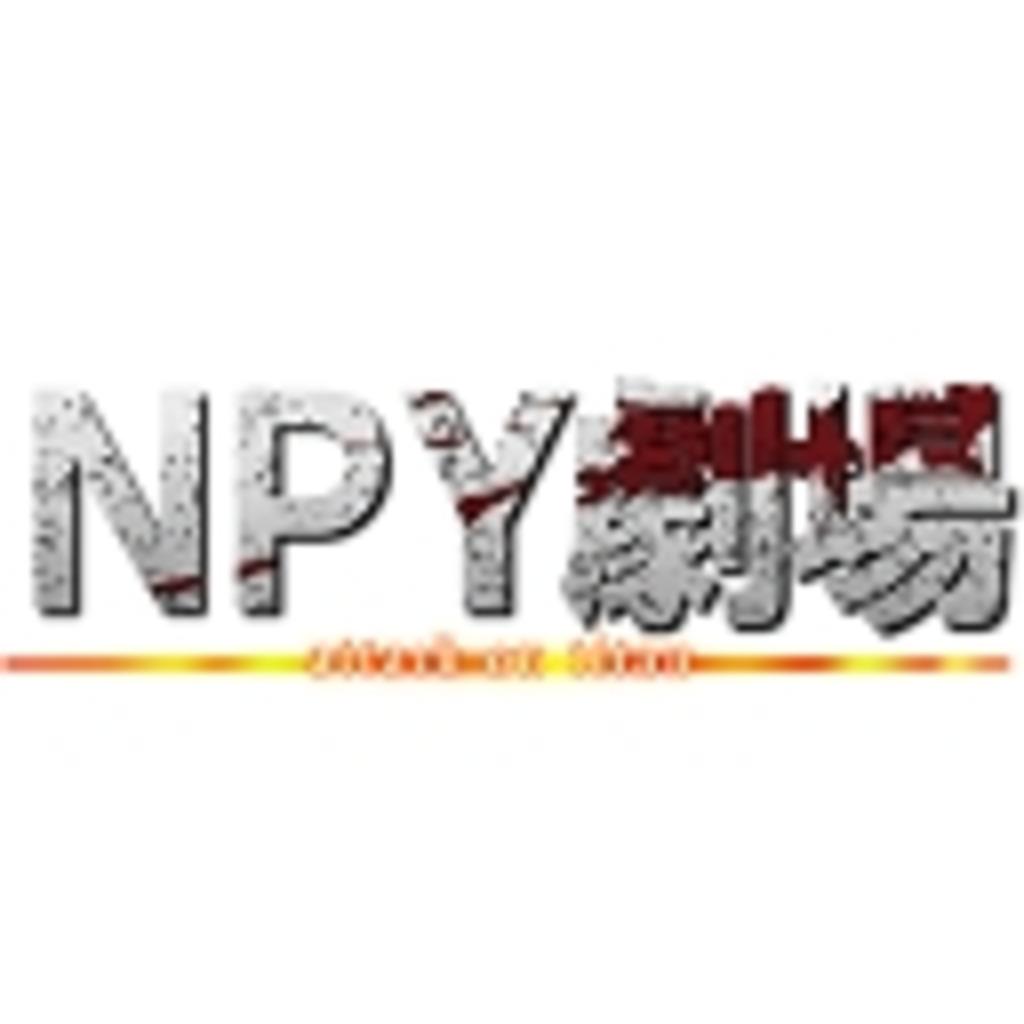 NPY劇場