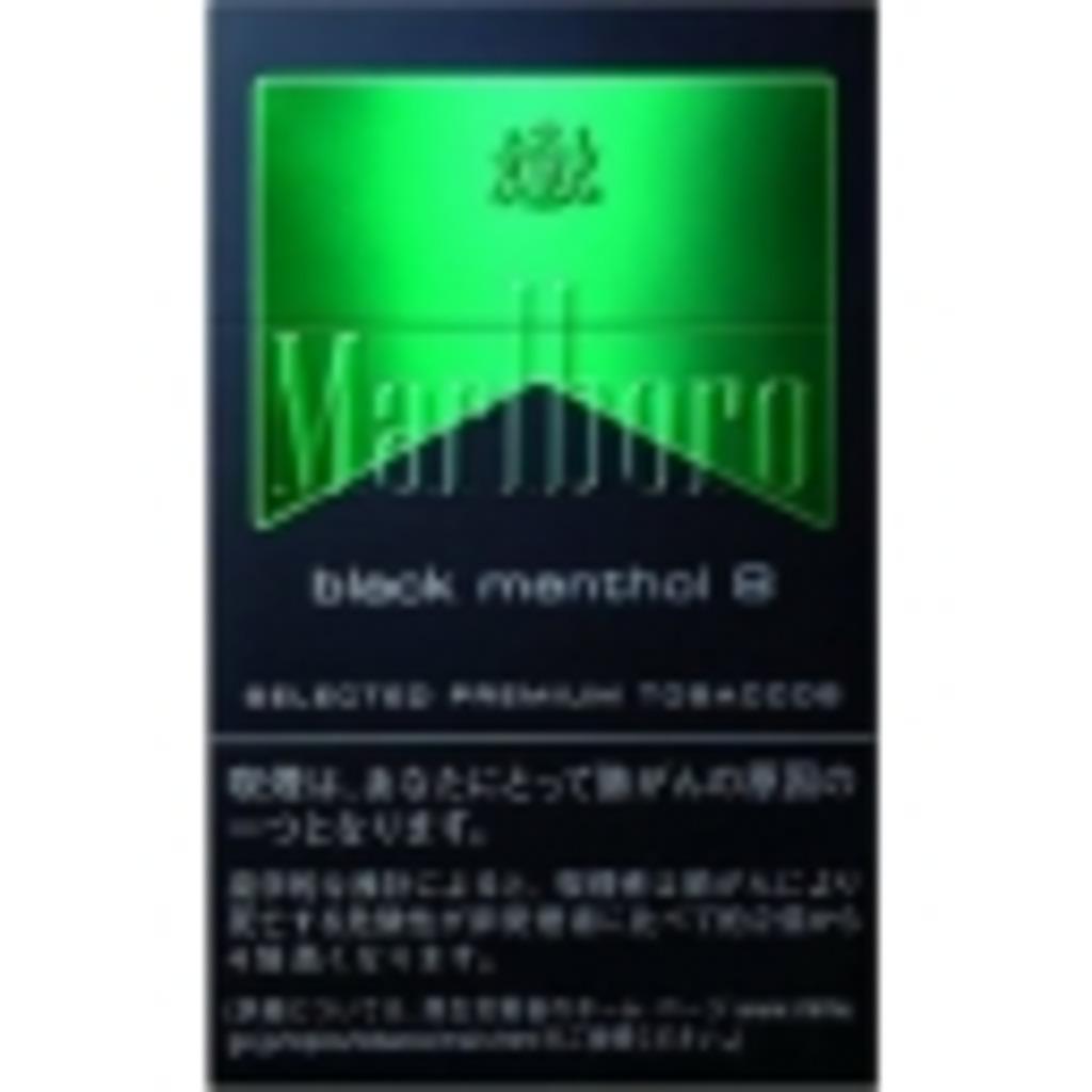 マルボロっていう部屋(緑