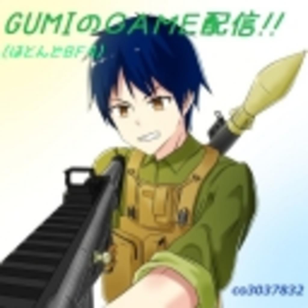ぐみのNo Game No Live!