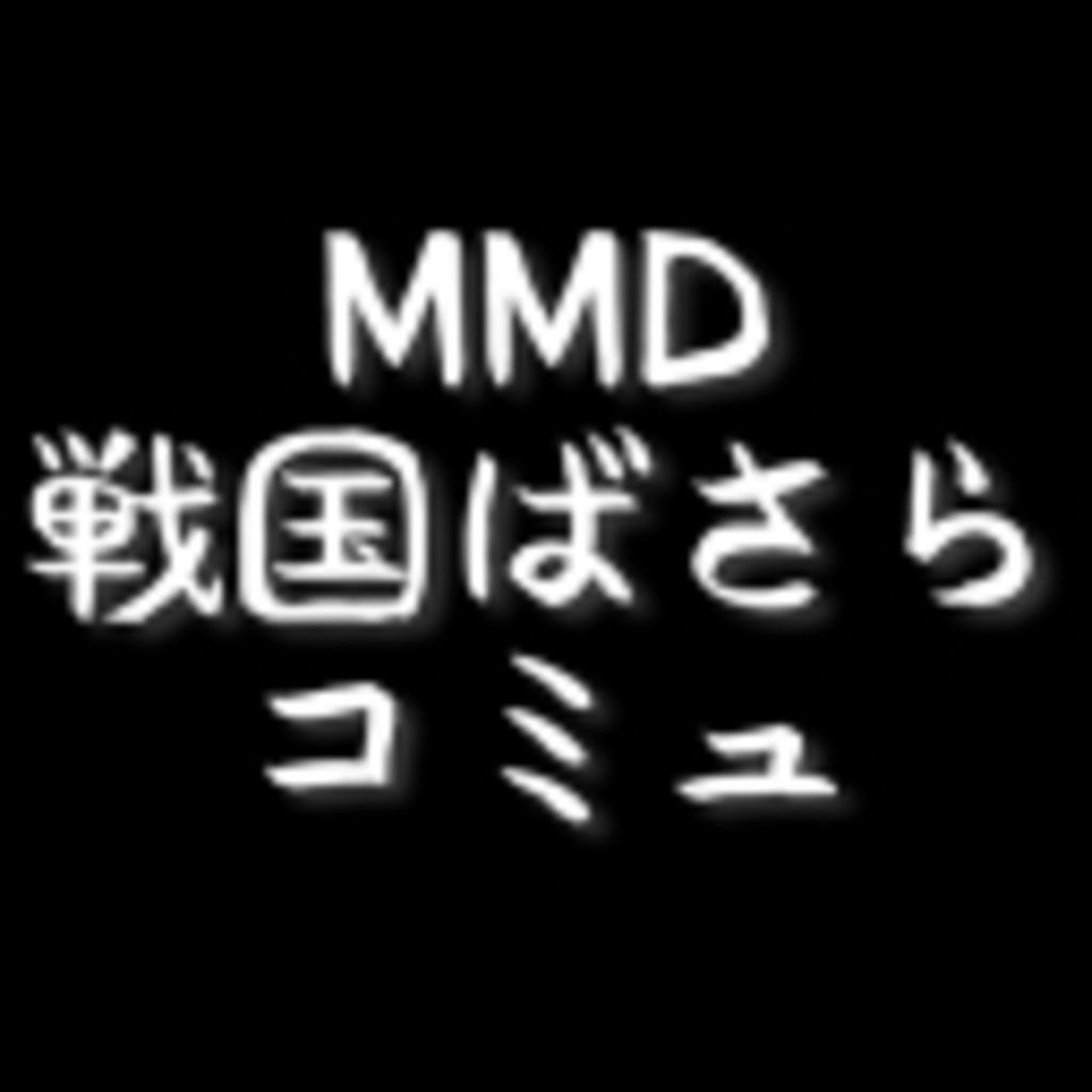 MMD戦国ばさら